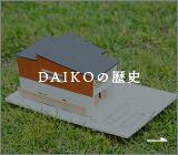 DAIKOの歴史