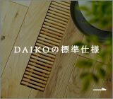 DAIKOの標準仕様