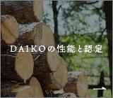 DAIKOの性能と認定