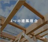 4つの建築理念