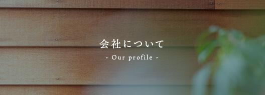 会社について