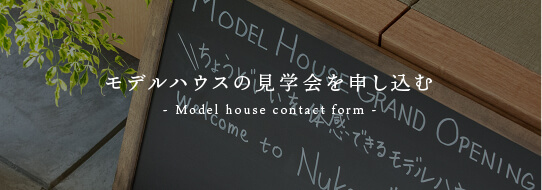 モデルハウスの見学会を申し込む