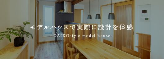 モデルハウスで実際に設計を体感