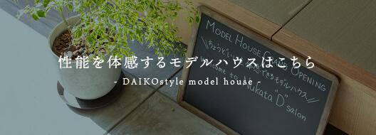 性能を体感するモデルハウスはこちら