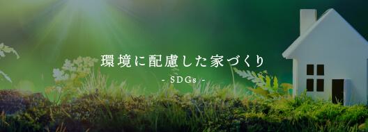 環境に配慮した家づくり SDGs
