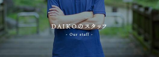 DAIKOのスタッフ